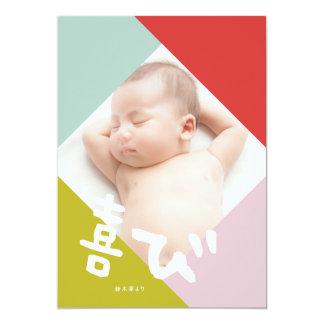 カラフルな新年のカード 5X7 PAPER INVITATION CARD