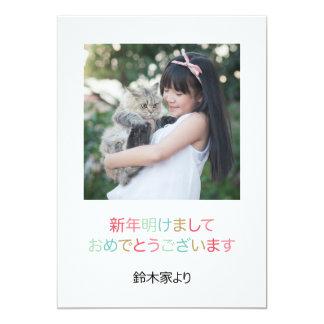 """カラフルな新年 INVITACIÓN 5"""" X 7"""""""