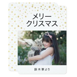 ゴールドスター付き写真クリスマスカード CARD