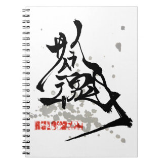 サムライ魂(Samurai Spirits) スパイラルノート