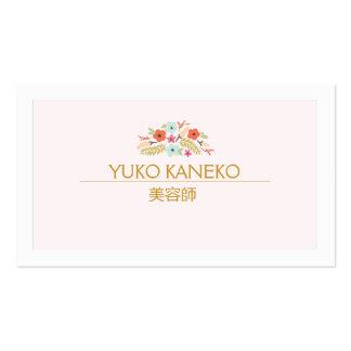 サロンピンクの優雅な美しさスパ花束 BUSINESS CARD