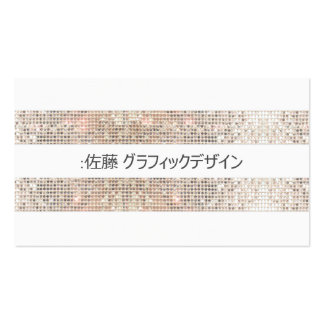 ファッションブティックキラキラシルバースパンコールホワイト名刺を見て BUSINESS CARD