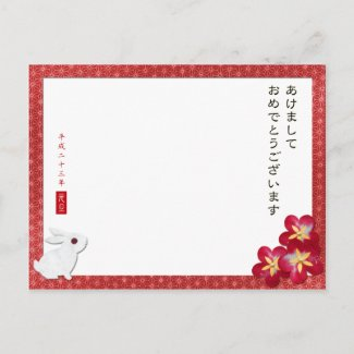 ペーパークラフト風写真年賀状I-New Year PHOTO Post Card postcard