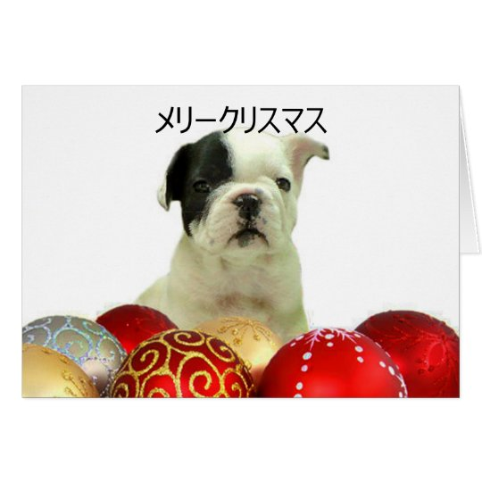 メリークリスマス Christmas French Bulldog greeting card