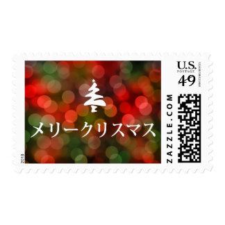 メリークリスマス (Merry Christmas in Japanese) Postage