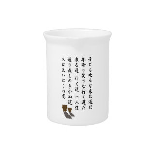 一人道 BEVERAGE PITCHER