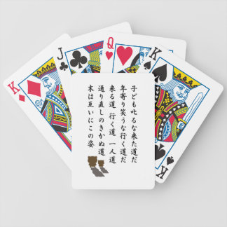 一人道 BICYCLE PLAYING CARDS