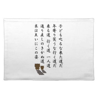 一人道 CLOTH PLACEMAT