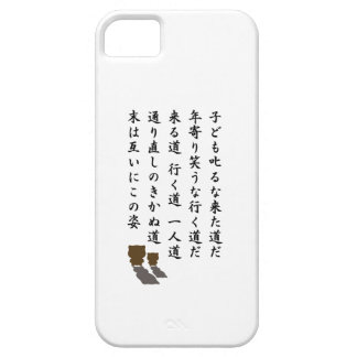 一人道 iPhone SE/5/5s CASE