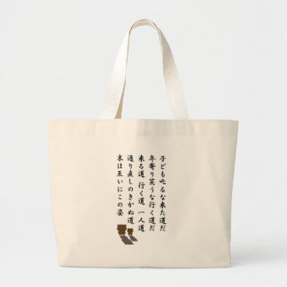 一人道 LARGE TOTE BAG