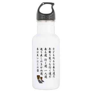 一人道 WATER BOTTLE