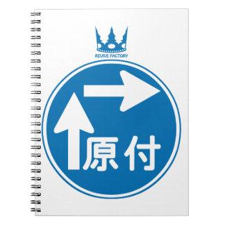 二段階右折(青) ノートブック