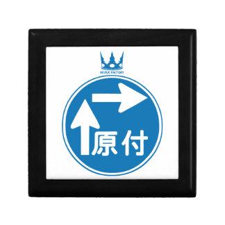 二段階右折(青) 形見箱