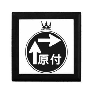 二段階右折(黒) 形見箱