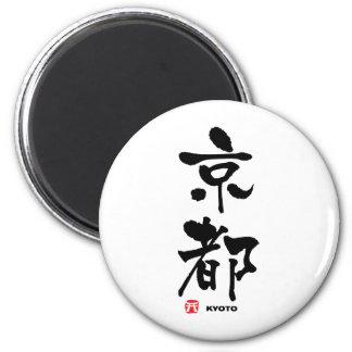 京都, kanji del japonés de Kyoto Iman Para Frigorífico