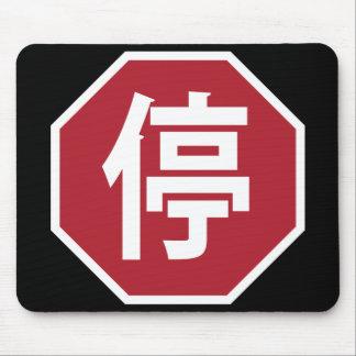 停 chino de la placa de calle de Hanzi de la parada Alfombrilla De Ratones