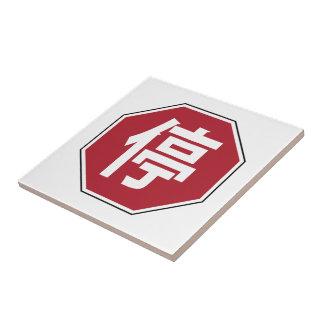 停 chino de la placa de calle de Hanzi de la parada Azulejo Cuadrado Pequeño