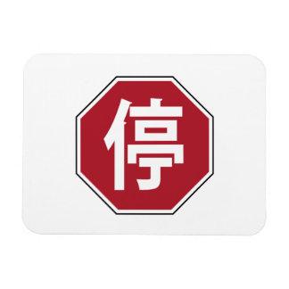 停 chino de la placa de calle de Hanzi de la parada Iman Rectangular