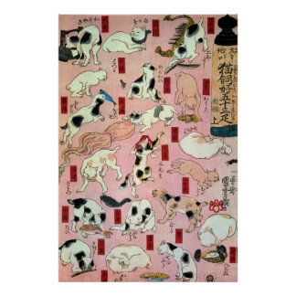 其のまま地口猫飼好五十三疋(上), 国芳 Cats(1), Kuniyoshi, Ukiyo-e Posters