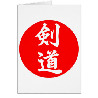 剑道 del kendo tarjeta de felicitación