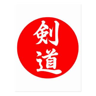 剑道 del kendo tarjetas postales