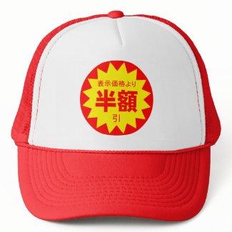 割引シール hat