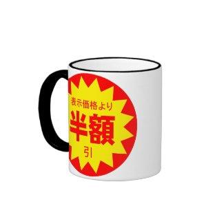 割引シール mug