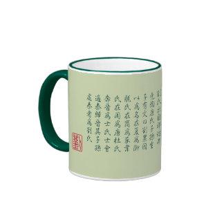 劉 conocido Liu (行 19A10C) del orgullo Taza A Dos Colores