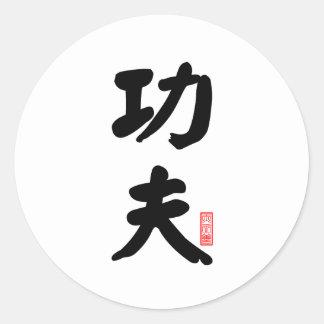 功夫 de Kung Fu Pegatina Redonda