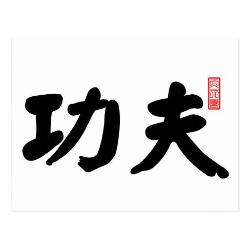 功夫 de Kung Fu Tarjetas Postales