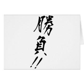 """勝負 """"Shoubu"""" is a Match or Game. sometimes Card"""
