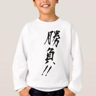 """勝負 """"Shoubu"""" is a Match or Game. sometimes Sweatshirt"""