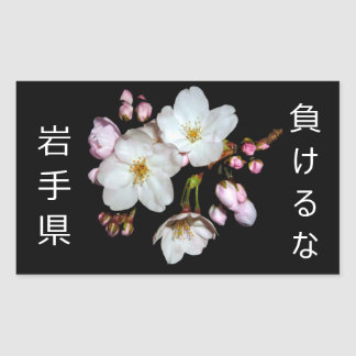 募金用, flores de cerezo, 桜 pegatina rectangular