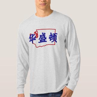 华盛顿, Washington!  Show state pride, in Chinese! T-Shirt