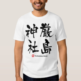 厳島神社, Itsukushima Shrine, Japanese Kanji T Shirt