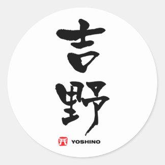 吉野, kanji del japonés de Yoshino Pegatina Redonda
