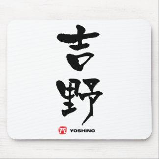 吉野, Yoshino Japanese Kanji Mouse Pad