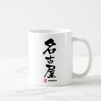 名古屋, kanji del japonés de Nagoya Taza Básica Blanca