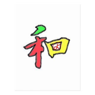 和ー No2091130 Postal