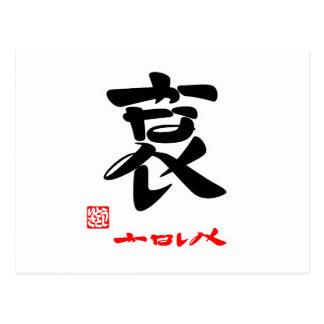 哀 Kana blotch Postcard