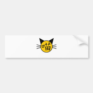 喵 - Meow Simplified Chinese Logo Bumper Sticker