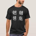 四字熟語Tシャツ 魑魅魍魎 PLAYERA