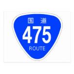 国道475号線ー国道標識 はがき