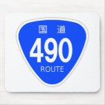 国道490号線ー国道標識 マウスパッド