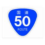国道50号線ー国道標識 はがき