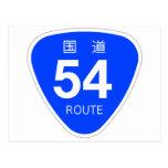 国道54号線ー国道標識 ポストカード