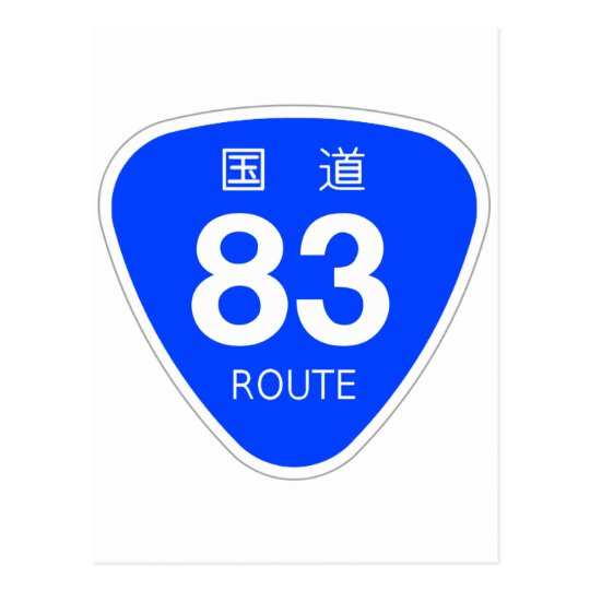 国道83号線ー国道標識 POSTALES