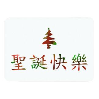 """圣诞节快乐 (Felices Navidad en chino) Invitación 5"""" X 7"""""""