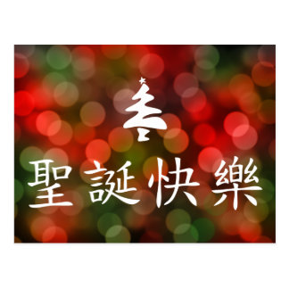 圣诞节快乐 (Merry Christmas in Chinese) Postcard