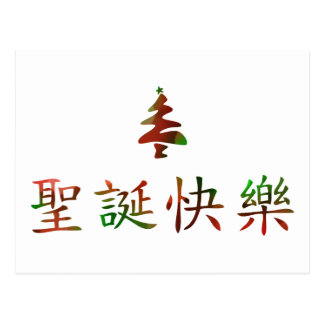 Chinese Character Merry Christmas Gifts On Zazzle